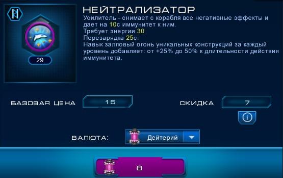 Нейтрализатор