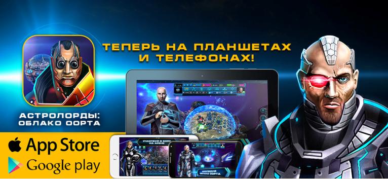 Астролорды на планшете и телефоне для iOS и Android