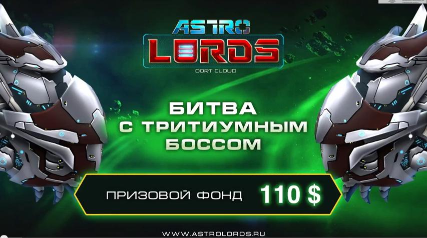 Битва с тритиумным АрхиБоссом на Арене Astro Lords
