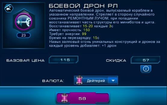 Боевой дрон РЛ
