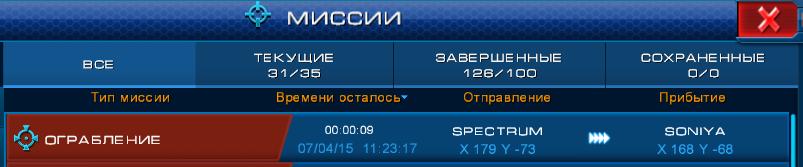 Время миссии