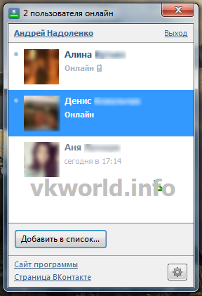 ВК Онлайн