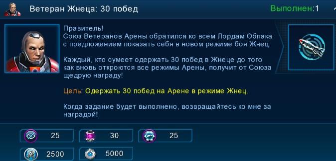Ветеран Жнеца: 30 побед