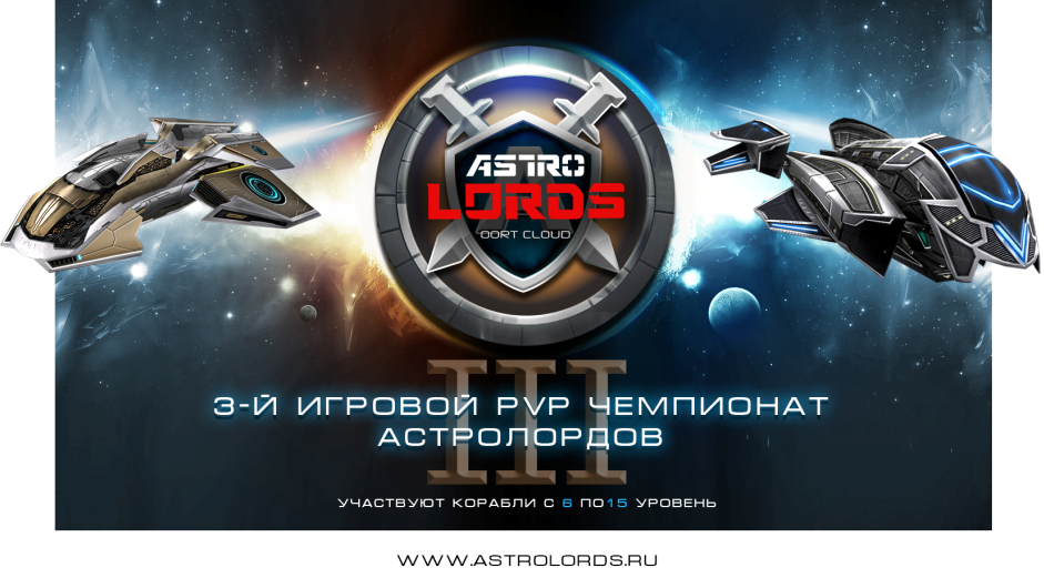 Третий игровой PvP чемпионат Астролордов