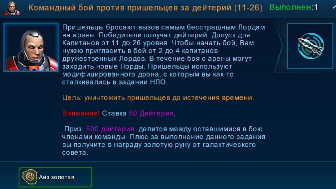 Командный против пришельцев 11-26 лвл