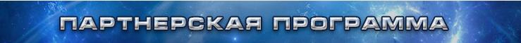 Партнерская программа для вебмастеров Астролорды Astro Lords