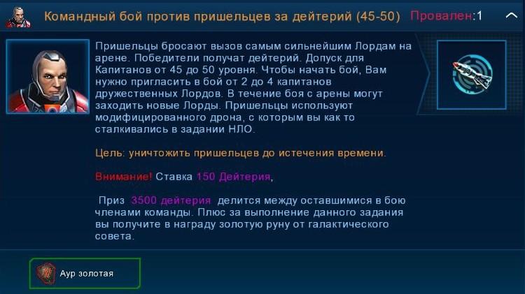 Командный против пришельцев 40-50 лвл