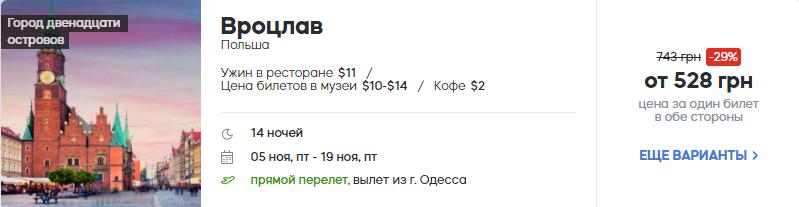 Вроцлав из Одессы