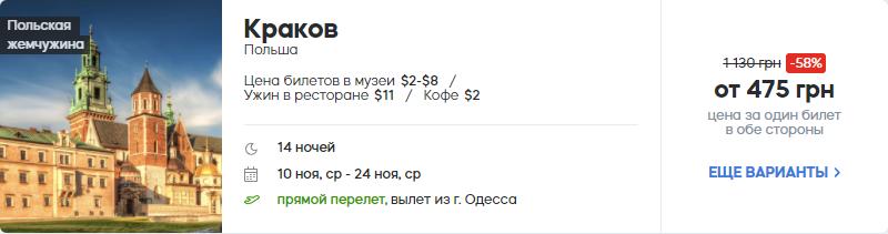 Краков из Одессы