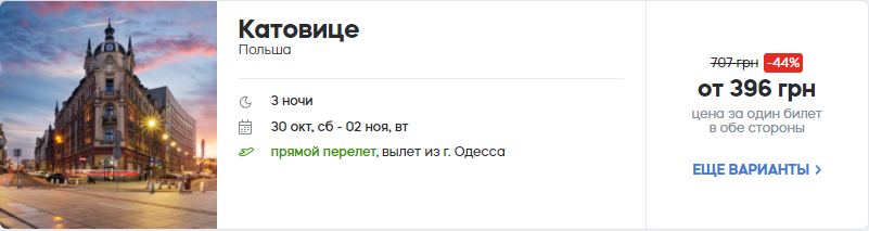 Катовице из Одессы