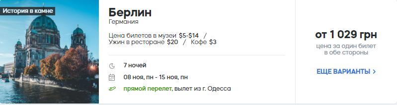 Бердин из Одессы