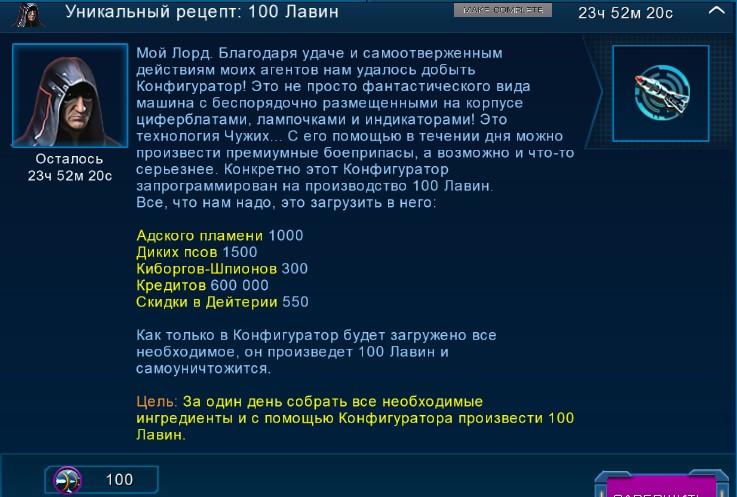 100 лавин