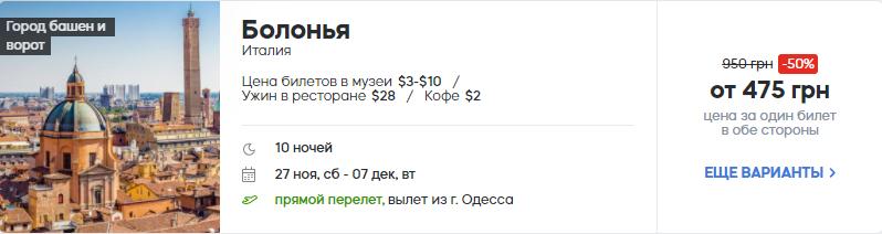 Болонья из Одессы