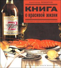 Скачать Книга о красивой жизни. Небольшая советская энциклопедия