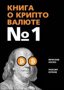 Скачать Книга о криптовалюте №1