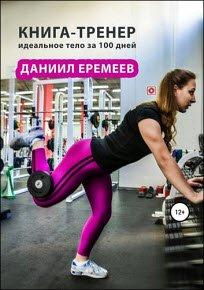 Скачать Книга-тренер: идеальное тело за 100 дней