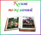 Радуга рукоделий Knigapozhelanij.1479408928