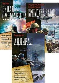 Скачать Коллекция. Военная фантастика. Серия из 9 книг
