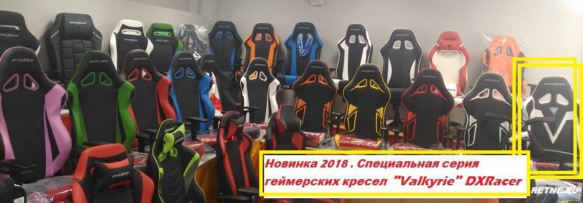 купить  серия Valkyrie от DXRacer в СПб