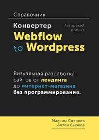 Скачать Конвертер Webflow to Wordpress. Справочник (+CD)