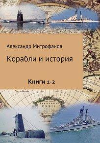 Скачать Корабли и история. (2 книги)