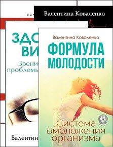 Скачать Сборник произведений В.Коваленко (4 книги)