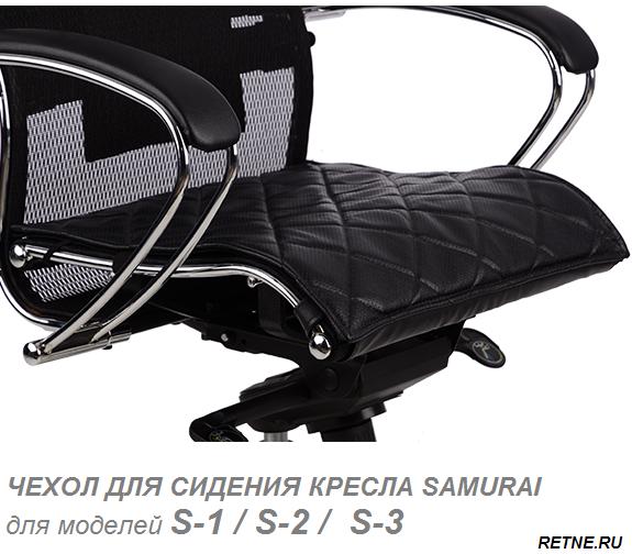 Чехол для сидения SAMURAI можно отдельно докупить в нашем шоу-руме в Санкт-Петербурге или заказать на сайте