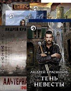 Скачать Андрей Красников. Собрание сочинений (13 книг)