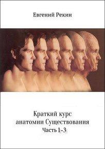 Скачать Краткий курс анатомии существования. Часть 1-3