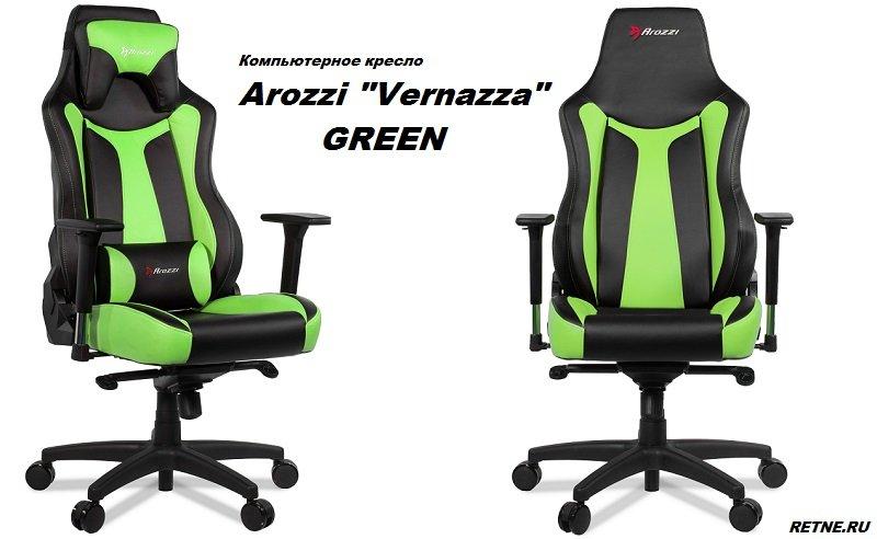 стул kreslo Vernazza green