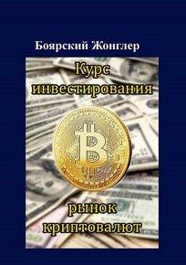 Скачать Курс инвестирования в рынок криптовалют