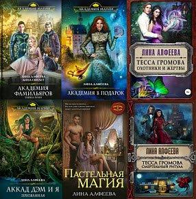Скачать Сборник произведений Л.Алфеевой (8 книг)