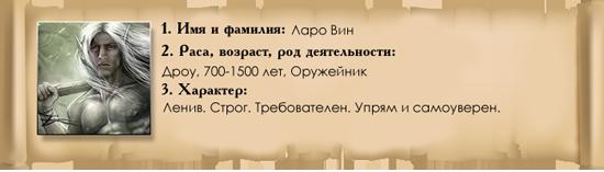 http://ipic.su/img/img7/fs/laro.1408092332.png