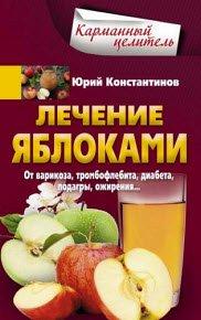 Скачать Лечение яблоками. От варикоза, тромбофлебита, диабета, подагры, ожирения…