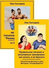 Скачать Лев Гончаров. Сборник из 2 книг бесплатно