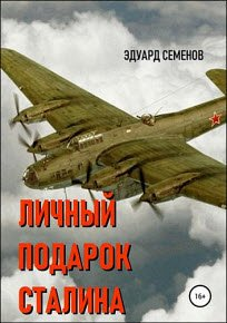 Скачать Личный подарок Сталина