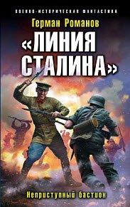 Скачать «Линия Сталина». Неприступный бастион