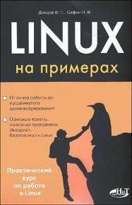 Скачать Linux на примерах бесплатно
