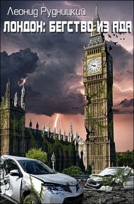 Скачать Лондон. Бегство из ада