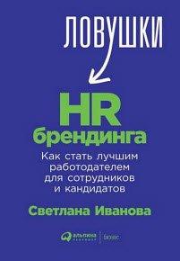 Скачать Ловушки HR-брендинга. Как стать лучшим работодателем для сотрудников и кандидатов