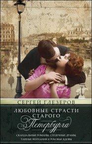 Скачать Любовные страсти старого Петербурга. Скандальные романы, сердечные драмы, тайные венчания и роковые вдовы