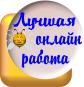 Моя бисерная болезнь........... и не только бисерная Luchshayaonlajnrabota.1387224725