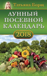 Скачать Лунный посевной календарь на 2018 год