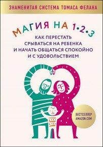 Скачать Магия на 1-2-3. Как перестать срываться на ребенка и начать общаться спокойно и с удовольствием