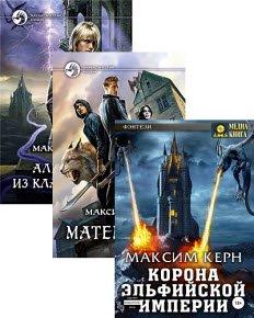 Максим Керн. Сборник из 8 книг
