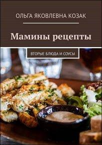 Скачать Мамины рецепты. Вторые блюда и соусы бесплатно