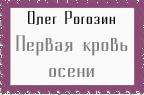 Олег Рогозин ПКО