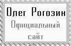 Олег Рогозин