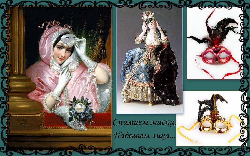 Дамы эпохи - Снимаем маски или будем знакомы