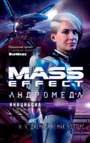 Скачать Mass Effect. Андромеда. Инициация